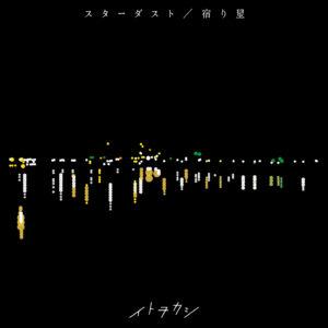 イトヲカシ Debut Single「スターダスト / 宿り星」ジャケ写