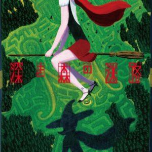 ミソッカス ミニアルバム『深き森の迷路』CD+DVDジャケ写