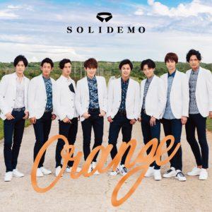 SOLIDEMO シングル「Orange」≪EMO盤 CD≫ジャケ写