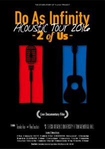 「Do As Infinity Acoustic Tour 2016 -2 of Us- Live Documentary Film」ジャケ写