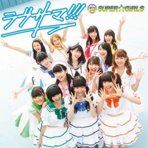 SUPER☆GiRLS シングル「ラブサマ!!!」ジャケ写
