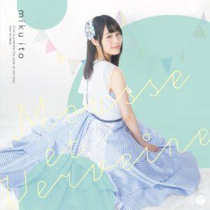 伊藤美来 ソロデビューシングル「泡とベルベーヌ」【通常盤】ジャケ写