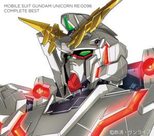 機動戦士ガンダムユニコーン RE:0096 COMPLETE BEST ジャケ写