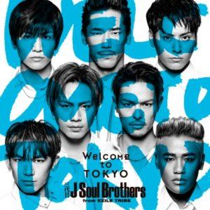 ■三代目 J Soul Brothers from EXILE TRIBE /Welcome To TOKYO ジャケ写