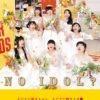 私立恵比寿中学 タワレコ新宿店始動のアイドル企画「NO MUSIC, NO IDOL?」VOL.137のコラボポスターに起用!