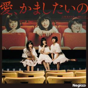Negicco シングル「愛、かましたいの」初回限定盤Aジャケ写