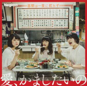 Negicco シングル「愛、かましたいの」通常盤ジャケ写