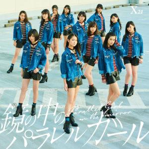X21 9thシングル「鏡の中のパラレルガール」CD+DVD ジャケ写