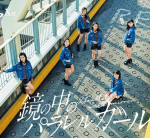 X21 9thシングル「鏡の中のパラレルガール」CD+CD EXTRA(音源パーツデータ)ジャケ写