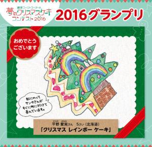 「2016 夢のクリスマスケーキコンテスト」平野愛実ちゃんのイラスト