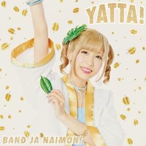 バンドじゃないもん! 4thシングル「YATTA!」お年玉盤Aジャケ写