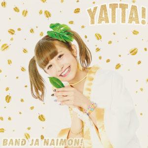バンドじゃないもん! 4thシングル「YATTA!」お年玉盤Bジャケ写