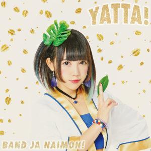バンドじゃないもん! 4thシングル「YATTA!」お年玉盤Cジャケ写